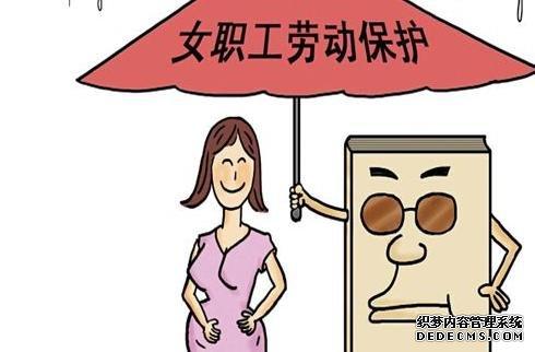 上海产假有几何天?哺乳假有几何天?女职员这些假期万万别错过!